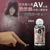 情趣用品 日本超人氣 強拉絲仿真人體潤滑液 60ml﹝B﹞