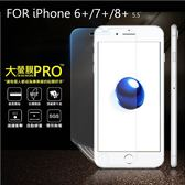 iPhone 6 7 8 plus 5 5 大螢膜PRO 犀牛皮曲面修復膜亮面霧面鑽面正背膜耐刮防爆 車膜