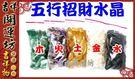 【吉祥開運坊】DIY系列【聚寶盆專用配合五行水晶石/五色石-大顆*5包 】已淨化