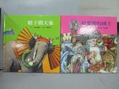 【書寶二手書T5/少年童書_POS】瞎子摸大象_最愛龍的國王_共2本合售