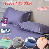 《枕套2件》100%防水 吸濕排汗 枕套保潔墊 MIT台灣製造【靚紫】