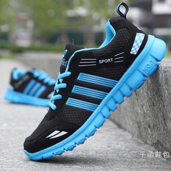 超輕軟底跑步鞋夏季網面男鞋子防滑耐磨休閒男士透氣運動鞋網鞋