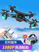 空拍機 折疊無人機航拍高清專業超長續航飛行器遙控小飛機兒童男孩玩具
