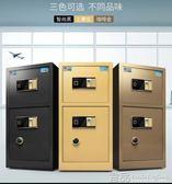 保險櫃虎牌保險櫃辦公家用大型1米雙門單門指紋防盜1.2/1.5米保險箱全鋼 MKS免運
