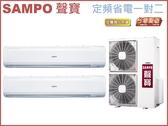 ↙0利率/贈安裝↙SAMPO聲寶11-15坪*2省電5級定頻雙倍淨一對二冷氣AU-PC7272/AM-PC72*2【南霸天電器百貨】
