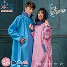 【台灣雨之情】時尚高機能風雨衣  拚色搭配共3色  (SGS檢驗合格!)