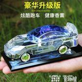 車載擺件 創意車載香水座式車內飾品擺件車用持久香水瓶車模除異味汽車用品 童趣屋