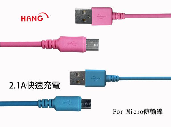 『HANG Micro 1米充電線』HTC J Z321e  Desire Eye 傳輸線 2.1A快速充電
