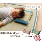 【日本製】日本製 嬰兒草蓆枕 抗菌防臭 無加工 藍 SD-1254 - 日本製