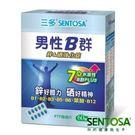 專品藥局 三多 男性B群 維他命 鋅&硒強化錠 60錠 (B1 B2 B3 B5 B6 葉酸 B12)  60錠