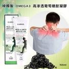 韓國製 OMEGA3高滲透葡萄糖胺凝膠150ml