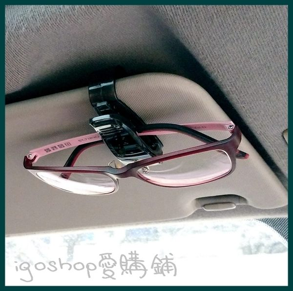 ❖i go shop❖ 車用眼鏡夾 眼鏡架 名片夾 收納夾 墨鏡夾 票據夾【I07G010】