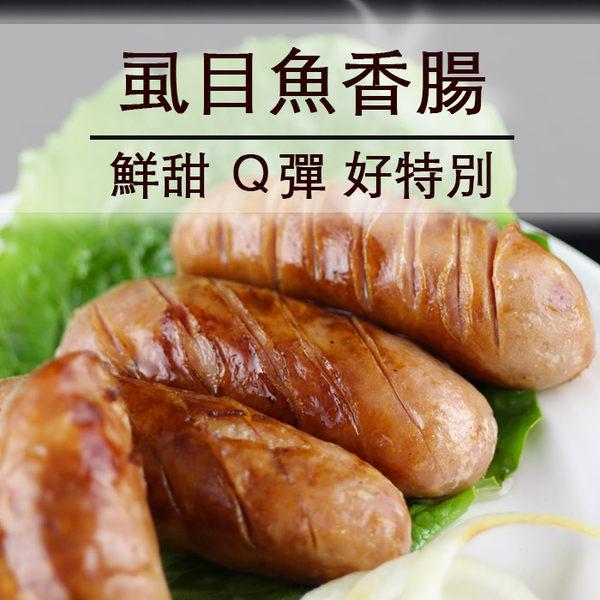 虱目魚香腸6條/300g。鮮甜Q嫩。特別美味