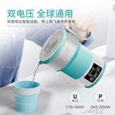110-220V旅行折疊電熱水壺壓縮式硅膠燒水壺迷你便攜電熱水杯日本 時光之旅