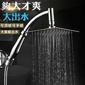 淋浴花灑大出水304不銹鋼頂噴頭手持蓮蓬頭熱水器洗澡淋蓬浴頭 潮流衣舍