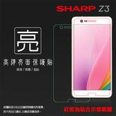 ◆亮面螢幕保護貼 Sharp Z3 FS8009 保護貼 軟性 高清 亮貼 亮面貼 保護膜 手機膜