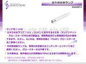 日本三共 SANKYO DENKI TUV UVC 10W UVC T8殺菌燈管 _ SA040012