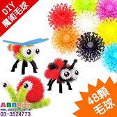 A0860☆DIY魔術毛毛球48入#幼兒玩具#兒童玩具#小孩玩具#親子互動#教具#拼圖#教學卡#玩具#小