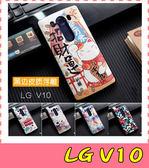 【萌萌噠】LG V10 H962 卡通浮雕保護套 彩繪塗鴉 3D風景 立體超薄0.3mm 矽膠套 手機殼