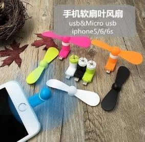 手機小風扇 安卓+USB二合一 超靜音 竹蜻蜓OTG隨身風扇 消暑神器【H00731】