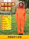 防蜂服透氣型加厚全套專用養蜜蜂全身防護連體太空帽防蜂帽防蜂衣 台北日光