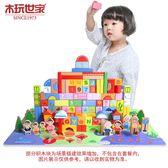 木玩世家156粒積木全家桶兒童男孩女孩益智木質積木玩具1-2周歲·樂享生活館