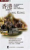 (二手書)香港(附澳門)