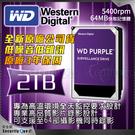 【台灣安防家】公司貨 WD 2TB 3.5吋 監控 影音 紫標 硬碟 SATA6 勝 2.5吋 HDD 筆電 USB3.0 外接硬碟