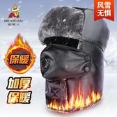 稻草人雷鋒帽男士冬季保暖加厚加絨戶外騎行摩托車護耳東北帽子潮 完美情人館