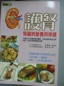 【書寶二手書T7/醫療_JQS】護腎-腎臟病營養與保健_董翠英