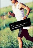 (二手書)原來,是為了簡單的理由才跑的:我想和愛跑步的你分享的事