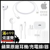 Apple 台灣公司貨 iPhone 12 PD Lightning 原廠充電線 充電器 5w 12w 20w 有線耳機