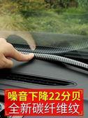 汽車密封條隔音條中控臺儀表臺改裝防塵膠條前擋風玻璃縫隙填補條 交換禮物