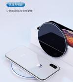 無線充電器 iphoneX蘋果XS無線充電器iphone手機快充X專用8plus安卓通用 夢露時尚女裝