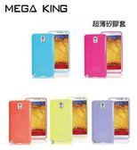 ※Mega King Sony Xperia C S39H C2305 超薄矽膠套/保護殼/果凍套/保護套/外殼/軟殼/附吊式孔 神腦公司貨