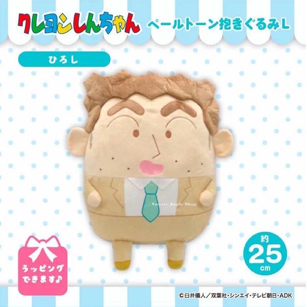 【SAS】日本限定 蠟筆小新家族 野原廣志 淡色版 玩偶娃娃抱枕 25cm