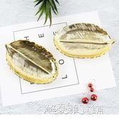 雜志款金葉子陶瓷首飾珠寶收納展示盤裝飾飾品盤拍照道具小 解憂雜貨鋪