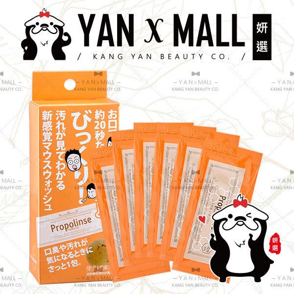 日本 Propolinse 蜂膠漱口水隨身包 (6包入/盒裝) ❤ 妍選