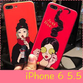 【萌萌噠】iPhone 6/6S Plus (5.5吋) 新款浮雕 搞怪閨蜜女孩保護殼 全包防摔矽膠軟殼 手機殼 手機套