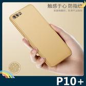 HUAWEI P10 Plus 好色裸機殼 PC軟硬殼 類金屬視覺 絲柔觸感 全包款 手機套 手機套 手機殼 華為