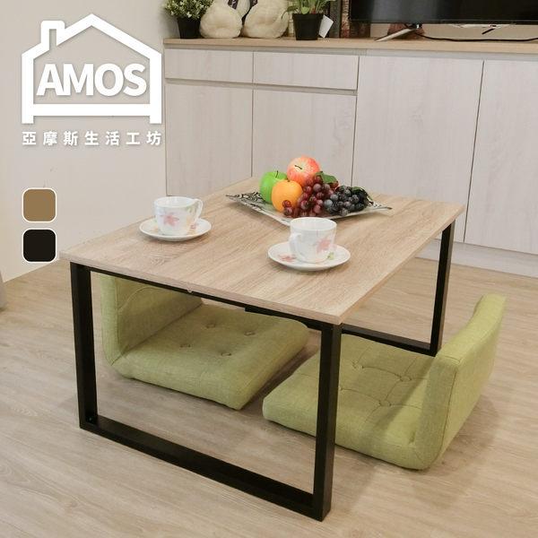 ↗熱銷搶購↗ 和室桌 邊桌 【DAA034】 Amos工業風方形角管和室桌