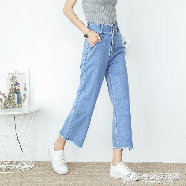 高腰牛仔寬管褲女新款春夏百搭寬鬆韓版毛邊港味學生八九分褲 時尚芭莎