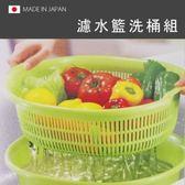 日本製 濾水籃洗桶組 橢圓型濾水籃 瀝水籃 洗菜籃 洗蔬果 廚房用品《生活美學》
