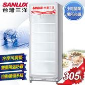 新品上市 SANLUX台灣三洋 305L直立式冷藏櫃 SRM-305RA (SRM-305R 新機種)