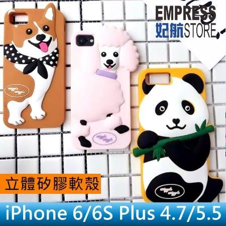【妃航】iPhone 6/6S Plus 4.7/5.5 動物/狗/柯基/貴賓/貓熊 矽膠 全包 TPU 軟殼/保護殼