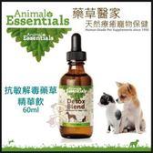 *KING WANG*Animal Essentials藥草醫家天然療癒寵物保健-藥草精華飲60ml 犬貓適用