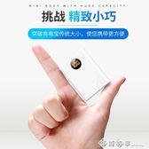 充電寶超薄大容量毫安便攜女可愛蘋果沖手機oppo華為vivo小米通用型快充行動電源QM 西城故事