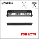 【非凡樂器】YAMAHA PSR-E273 /61鍵電子琴/含台製琴架、琴椅/公司貨保固