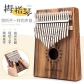 卡林巴琴拇指琴17音手指鋼琴初學者琴不用學就會的樂器 鉅惠85折