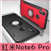 【萌萌噠】Xiaomi 紅米Note6 pro 創意防摔車載指環扣保護殼 鎧甲支架 全包磁吸 吸附 隱形 手機殼